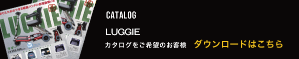 LUGGIEカタログ